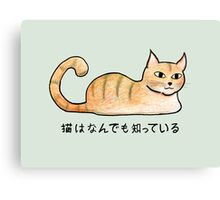 Cats Know Everything - Japanese Canvas Print