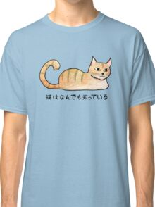 Cats Know Everything - Japanese Classic T-Shirt