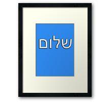 Shalom (שָׁלוֹם) Framed Print