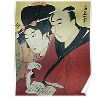 The Lovers Ohan and Chomon Poster
