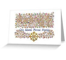 Om Mani Pema Hung Greeting Card