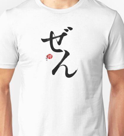 ぜん ZEN (T-Black) Unisex T-Shirt