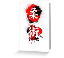 Livingston Brazilian Jiu Jitsu Academy Greeting Card