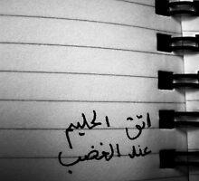its very true by sami al-haj