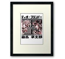 Jotaro VS Dio Framed Print