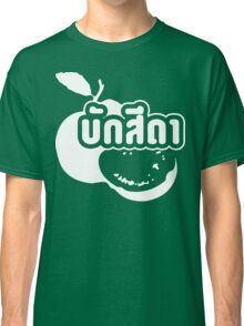 Baksida (Guava Fruit) ~ Farang written in Isaan Dialect Classic T-Shirt