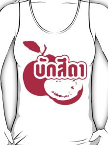 Baksida (Maroon Guava Fruit) ~ Farang written in Thai Isan Dialect T-Shirt