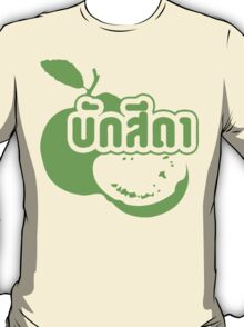 Baksida (Guava Fruit) ~ Farang written in Isaan Dialect T-Shirt