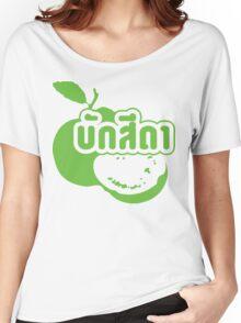 Baksida (Guava Fruit) ~ Farang written in Isaan Dialect Women's Relaxed Fit T-Shirt