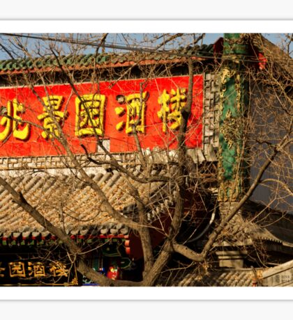 Beijing Streets And Signs © Sticker