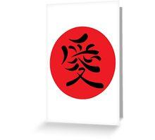 Japanese Love Kanji Greeting Card