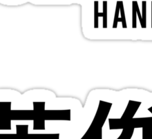 The Vaccines//Handsome (Black) Sticker