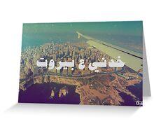Take me to Beirut Greeting Card