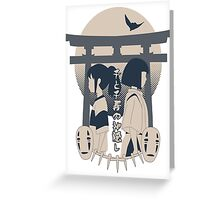 Spirited Away (blue) Greeting Card
