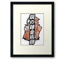 FullMetal Framed Print