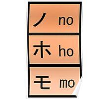 Katakana no ho mo Poster