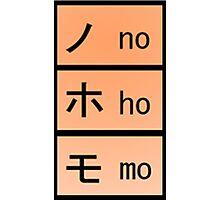 Katakana no ho mo Photographic Print
