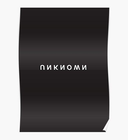 Unknown Minimalist Black and White - Trendy/Hipster Typography Poster