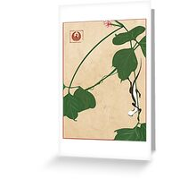 Lizard and Plant Greeting Card