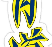 Seidō High School Sticker