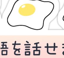 """""""I don't speak Japanese"""" EGGS - oranges Sticker"""