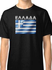 ELLADA - Greek Flag & Text - Metallic Classic T-Shirt