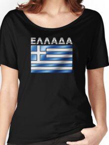 ELLADA - Greek Flag & Text - Metallic Women's Relaxed Fit T-Shirt