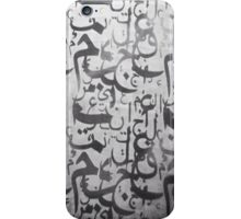 Al Arabia Rabe'h Collection iPhone Case/Skin