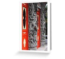 Dragon Doors Greeting Card