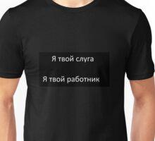 Kraftwerk - The Robots (Die Roboter) Unisex T-Shirt