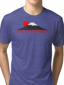 It's Snowing On Mt. Fuji-san (Japanese) Tri-blend T-Shirt