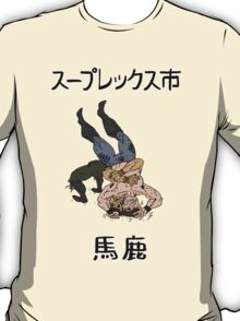 Suplex City, Baka!  T-Shirt