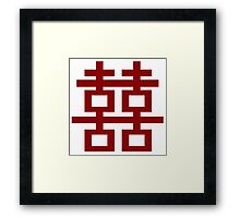 Simple Double Happiness Oriental Wedding Symbol Framed Print