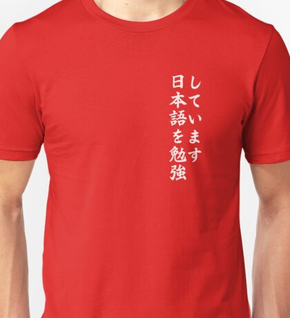 """Im learning japanese"" sign (white)  Unisex T-Shirt"