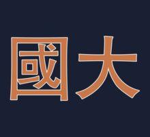 Guoda 國大 One Piece - Short Sleeve