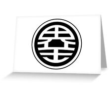 World King Kanji Black & White Greeting Card