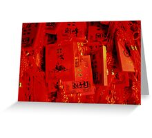 Prayer Plaques, Dongyue Temple, Beijing, China Greeting Card