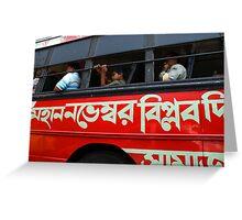 Political slogan on a Kolkata bus Greeting Card