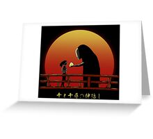 Chihiro on Sunset Greeting Card
