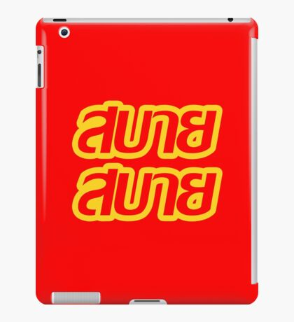 Feelin' Good ☺ Sabai Sabai in Thai Language ☺ iPad Case/Skin
