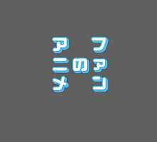 """Anime Fan"" sign in japanese (blue) by MonsterCrossing"