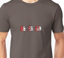 """""""Tokyo"""" sign in japanese Unisex T-Shirt"""