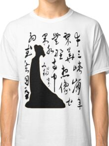 Du Fu - The Greatest Chinese Poet Classic T-Shirt