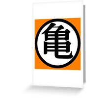 Goku Symbol White (Back) Greeting Card