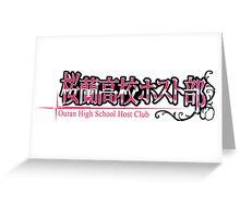 Ouran High School Host Club Japanese Logo Greeting Card