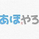 あほやろ (aho yaro) by 73553
