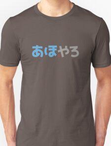 あほやろ (aho yaro) T-Shirt