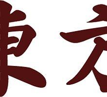 Touhou Logo by Elliot March