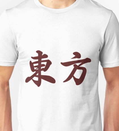 Touhou Logo Unisex T-Shirt