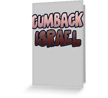 CS:GO CumBack Israel [003] Greeting Card